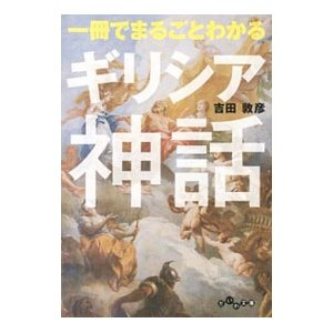 一冊でまるごとわかるギリシア神話 大幅にプライスダウン 超特価SALE開催 吉田敦彦