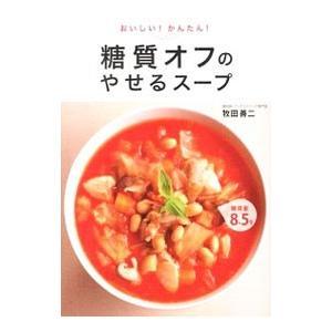 おいしい かんたん 牧田善二 糖質オフのやせるスープ 開店祝い 入荷予定