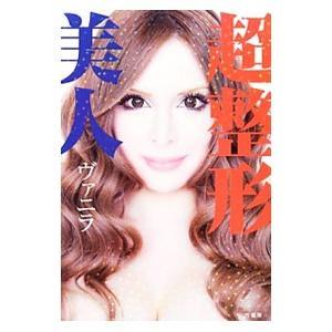 超整形美人 世界の人気ブランド NEW ヴァニラ