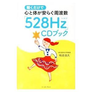 聴くだけで心と体が安らぐ周波数 市販 528Hz CDブック 和合治久 メーカー公式ショップ