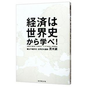 入荷予定 経済は世界史から学べ 茂木誠 セール開催中最短即日発送