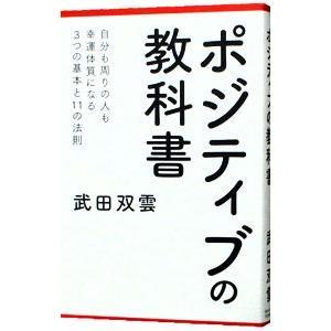 5☆大好評 オンライン限定商品 ポジティブの教科書 武田双雲