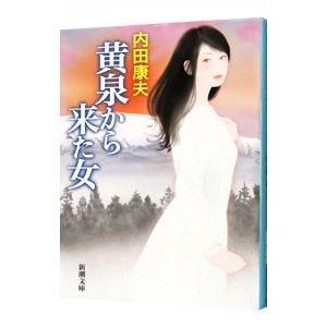 高品質 黄泉から来た女 浅見光彦シリーズ111 内田康夫 アウトレット