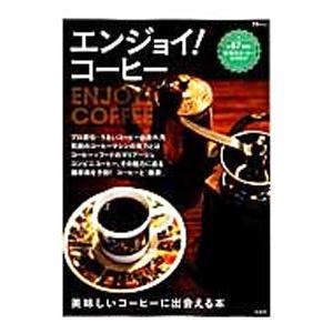 エンジョイ!コーヒー|netoff