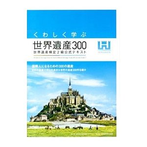 初売り 海外 くわしく学ぶ世界遺産300 世界遺産アカデミー