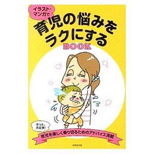 育児の悩みをラクにするBOOK/成美堂出版 netoff