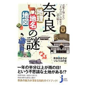 通販 激安◆ 奈良 地理 ラッピング無料 地名 の謎 地図 奈良まほろばソムリエの会