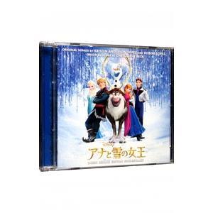 ●スーパーSALE● セール期間限定 本日の目玉 アナと雪の女王 オリジナル エディション− サウンドトラック−デラックス
