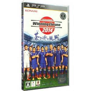 PSP ワールドサッカー 新色 ウイニングイレブン2014 蒼き侍の挑戦 お金を節約