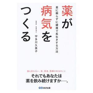 薬が病気をつくる 公式サイト 大規模セール 宇多川久美子