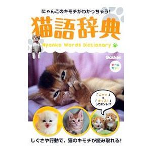 猫語辞典 授与 にゃんこのキモチがわかっちゃう 学研パブリッシング ハイクオリティ
