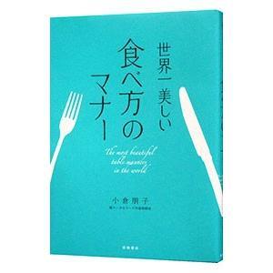 世界一美しい食べ方のマナー 贈物 割引も実施中 小倉朋子