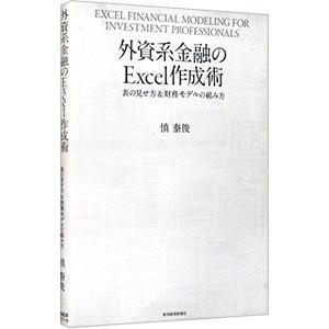 外資系金融のExcel作成術 表の見せ方 慎泰俊 ◆セール特価品◆ 期間限定送料無料 財務モデルの組み方