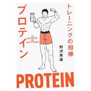 新作通販 トレーニングの相棒プロテイン 人気 おすすめ 野沢秀雄