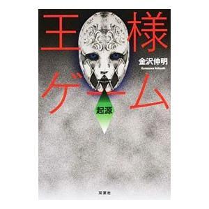 百貨店 王様ゲーム 起源 お得クーポン発行中 金沢伸明