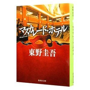 ランキングTOP5 マスカレード ホテル マスカレードシリーズ1 至上 東野圭吾