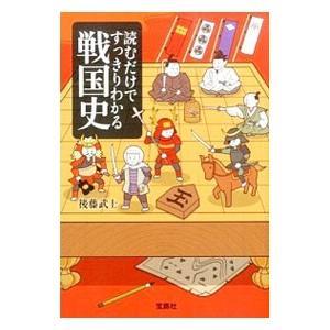 本店 読むだけですっきりわかる戦国史 期間限定で特別価格 後藤武士