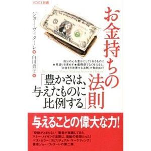 お金持ちの法則「豊かさは、与えたものに比例する」/ジョー・ヴィターレ|netoff