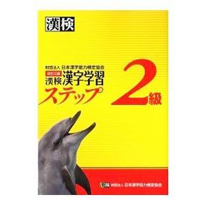 特価品コーナー☆ 新入荷 流行 漢検2級漢字学習ステップ 改訂3版 日本漢字能力検定協会