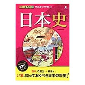 オールカラーでわかりやすい 日本史 限定価格セール 西東社 トレンド