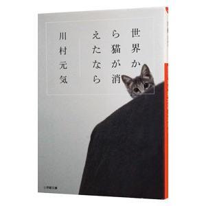 世界から猫が消えたなら バースデー 記念日 送料無料カード決済可能 ギフト 贈物 お勧め 通販 川村元気