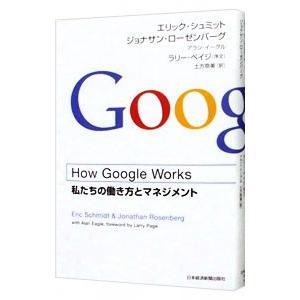 How 期間限定特別価格 Google Works ハウ グーグル 再再販 −私たちの働き方とマネジメント− エリック ワークス シュミット
