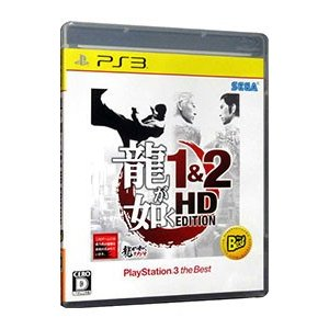 PS3 百貨店 龍が如く 1 2 完全送料無料 HD the EDITION PlayStation3 Best