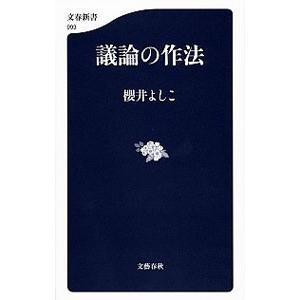 売れ筋ランキング 議論の作法 桜井良子 休日