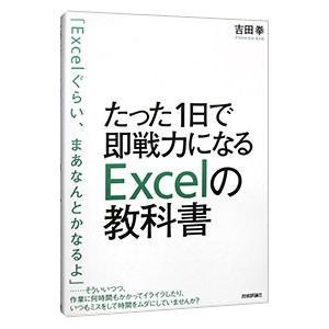 たった1日で即戦力になるExcelの教科書 最新 吉田拳 新作製品 世界最高品質人気