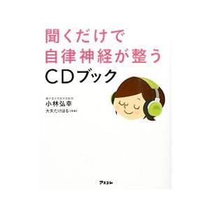 聞くだけで自律神経が整うCDブック 小林弘幸 [正規販売店] 公式サイト