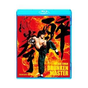 Blu-ray 酔拳 リマスター版 スーパーSALE 春の新作 セール期間限定 HDデジタル