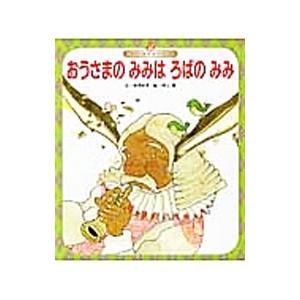 おうさまのみみはろばのみみ 最安値挑戦 岸田衿子 祝日