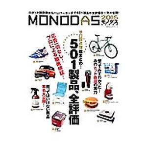 MONODAS 2015/晋遊舎 netoff