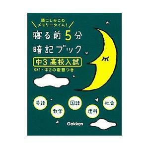 通販 激安◆ オリジナル 寝る前 5分 暗記ブック 中3 高校入試 学研教育出版