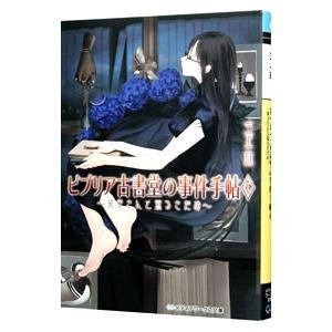 激安通販ショッピング 最新 ビブリア古書堂の事件手帖 6 三上延 −栞子さんと巡るさだめ−