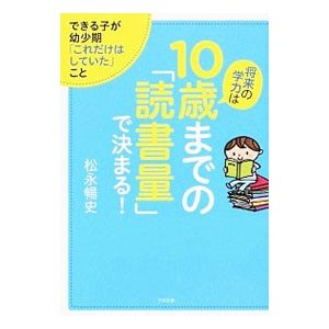 将来の学力は10歳までの 読書量 松永暢史 売り込み スピード対応 全国送料無料 で決まる