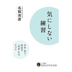 おすすめ特集 気にしない練習 名取芳彦 ●日本正規品●