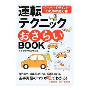 新商品!新型 運転テクニックおさらいBOOK 和泉自動車教習所 保障