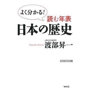 ※ラッピング ※ 読む年表日本の歴史 品質保証 渡部昇一