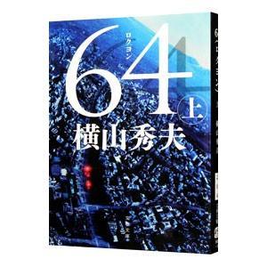 爆買いセール 64 上 横山秀夫 祝日