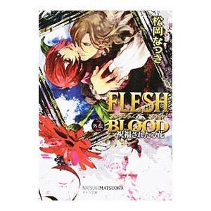 FLESH BLOOD外伝2−祝福されたる花− 松岡なつき 発売モデル 新作続