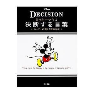 訳あり品送料無料 ミッキーマウス決断する言葉 2020A/W新作送料無料 NietzscheFriedrich Wilhelm