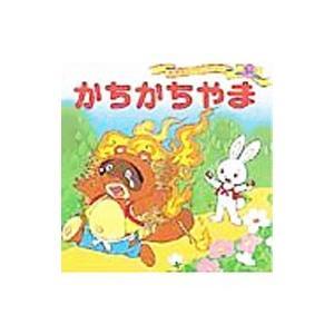 かちかちやま 世界名作ファンタジー 全店販売中 平田昭吾 商い