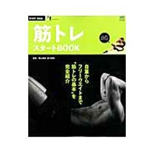 筋トレスタートBOOK/横山格郎|netoff