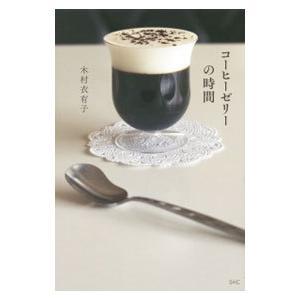 コーヒーゼリーの時間/木村衣有子|netoff