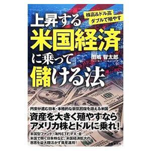 上昇する米国経済に乗って儲ける法 田嶋智太郎 日本最大級の品揃え 記念日