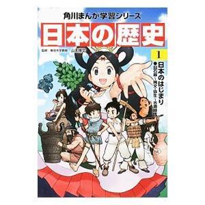 ついに再販開始 日本の歴史 1 山本博文 日本
