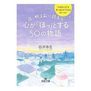 激安セール 夜 眠る前に読むと心が Seasonal Wrap入荷 ほっ 西沢泰生 とする50の物語
