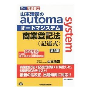 司法書士 山本浩司のautoma system商業登記法〈記述式〉 山本浩司 超定番 営業 第3版