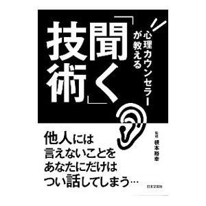 正規販売店 心理カウンセラーが教える 日本全国 送料無料 聞く 技術 根本裕幸